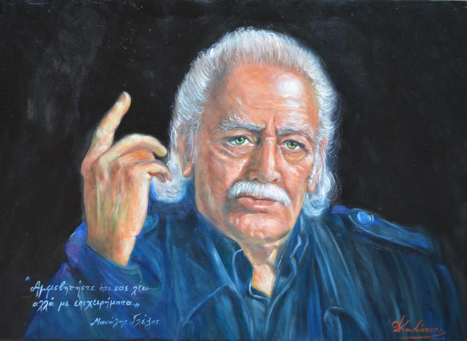 Πορτραίτο Μανώλης Γλέζος